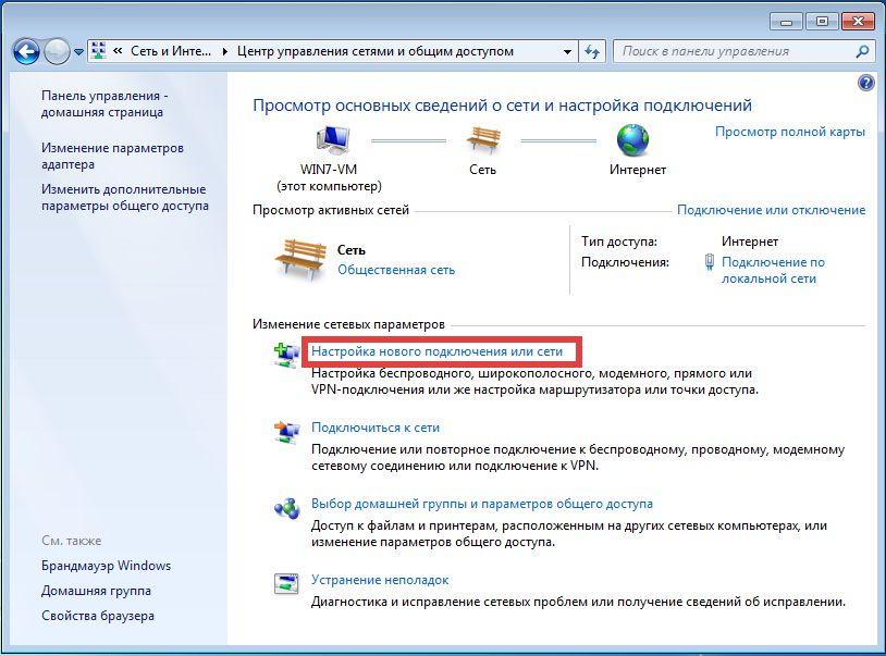 Как сделать автоматическое подключение windows 7